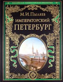 Императорский Петербург: Энциклопедия частной жизни столицы Российской империи
