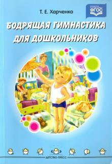 Бодрящая гимнастика для дошкольников. ФГОС
