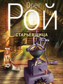 Старьевщица - Олег Рой