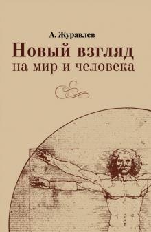 Новый взгляд на мир и человека - Андрей Журавлев