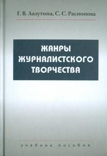 Жанры журналистского творчества - Лазутина, Распопова