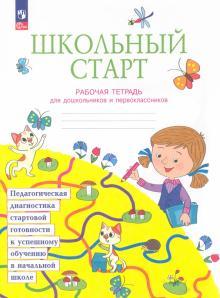 Школьный старт. Рабочая тетрадь для дошкольников и первоклассников. ФГОС