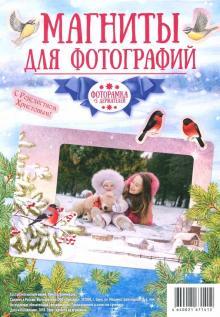 """Фоторамка """"Рождество Христово"""" (птицы)"""