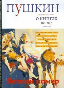 "Журнал ""Пушкин"" №1 2010"