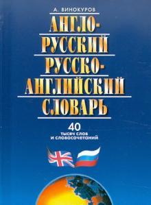 Англо-русский и русско-английский словарь. 40 тысяч слов и словосочетаний