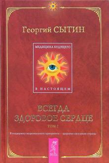 Георгий Николаевич Сытин Похудение. Худеем с помощью исцеляющих настроев Сытина
