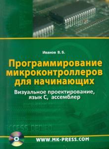 Программирование микроконтроллеров для начинающих. Визуальное проектирование, язык С, ассемблер(+CD)