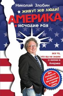 Америка… Живут же люди! Америка. Исчадие рая