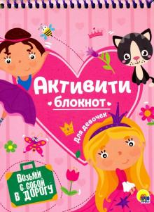 Активити-блокнот для девочек