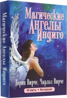 Магические ангелы индиго (44 карты + брошюра)