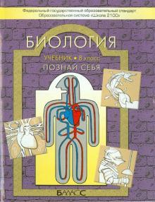 Биология. Познай себя. Учебник для 8 класса. ФГОС