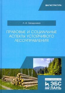 Правовые и социальные аспекты устойчивого лесоуправления. Учебник - Лилия Загидуллина