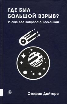 Стефан Дайтерс - Где был Большой взрыв? И еще 333 вопроса о Вселенной