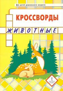 Кроссворды. Животные - Юрий Болдырев