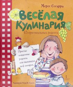 Мерсе Сегарра - Весёлая кулинария. 43 оригинальных рецепта обложка книги