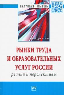 Рынки труда и образовательных услуг России: реалии и перспективы. Монография - Резник, Резник, Нижегородцев