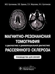 Магнитно-резонансная томография в диагностике и дифференциальной диагностике рассеянного склероза - Кротенкова, Брюхов, Морозова