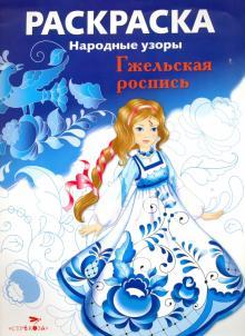 "Раскраска ""Гжельская роспись"""