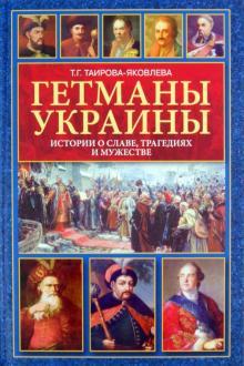 Гетманы Украины. Истории о славе, трагедиях и мужестве