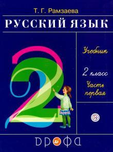 Русский язык. 2 класс. Учебник. В 2-х частях. Часть 1. РИТМ. ФГОС