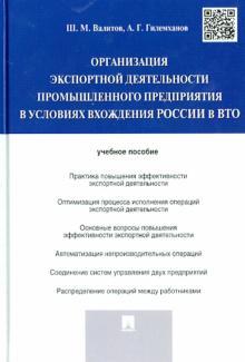 Организация экспортной деятельности промышленного предприятия в условиях вхождения России в ВТО