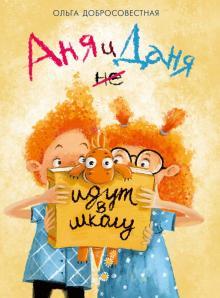 новая книжка про школу