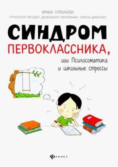Синдром первоклассника, или Психосоматика и школьные стрессы