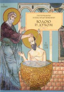 Водою и Духом. О Таинстве Крещения - Александр Шмеман