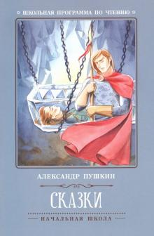 Сказки - Александр Пушкин