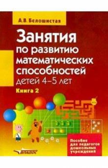 Занятия по развитию математ.  способностей детей 4-5 л. Пособие для педаг. дошк. учр. В 2 кн. Кн. 2