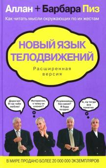 10 проверенных тактик для чтения языка тела людей | 336x220