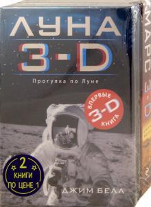 Луна 3-D + Марс 3-D. Комплект из 2-х книг