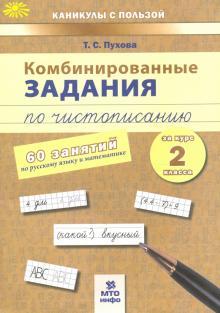 Комбинированные задания по чистописанию. 2 класс. 60 занятий по русскому и математике