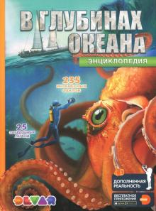 В глубинах океана. 4D Энциклопедия в дополненной реальности