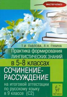 Русский язык. 9 класс. Практика формирования лингв. знаний в 5-8 классе. Сочинение-рассуждение на ИА