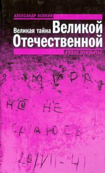 Великая тайна Великой Отечественной: Глаза открыты