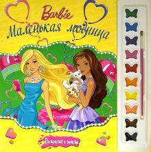 "Книга: ""Барби. Маленькая модница. Раскраски и краски ..."