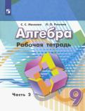 Минаева, Рослова - Алгебра. 9 класс. Рабочая тетрадь. В 2-х частях. ФГОС обложка книги