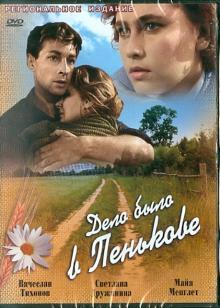 Дело было в Пенькове (DVD)