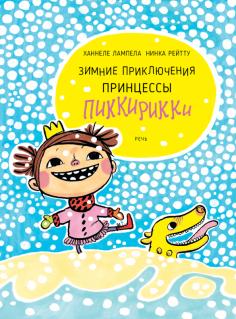 Зимние приключения принцессы Пиккирикки