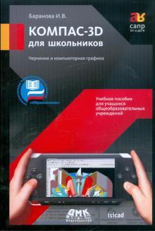 КОМПАС-3D для школьников. Черчение и компьютерная графика