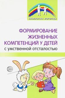 Формирование жизненных компетенций у детей с умственной отсталостью