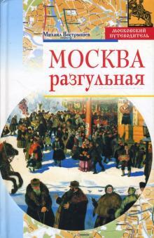 Москва разгульная - Михаил Вострышев