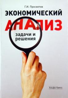Экономический анализ: задачи и решения