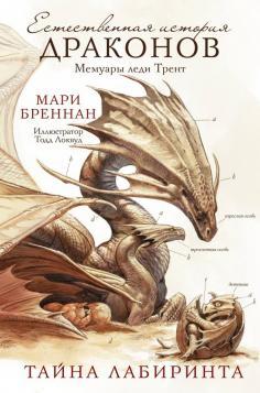 Естественная история драконов. Тайна Лабиринта. Мемуары леди Трент