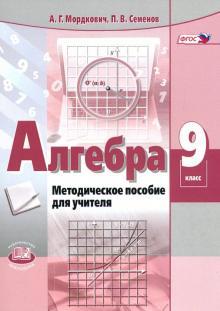 Алгебра. 9 класс. Методическое пособие для учителя. ФГОС - Мордкович, Семенов