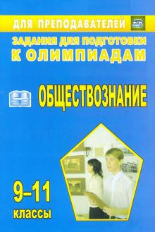 Олимпиадные задания по обществознанию. 9-11 классы. ФГОС