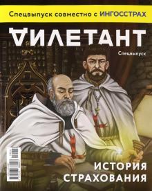 """Журнал """"Дилетант"""". Спецвыпуск. История страхования"""