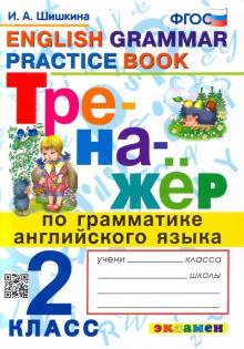 Тренажер по грамматике английского языка. 2 класс. ФГОС