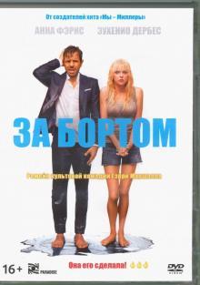 За бортом (2018) + артбук (DVD)